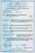 сертификат Стеко завод Днепр