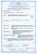 Сертификаты на фурнитуру