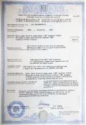сертификат Стеко завод Львов