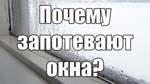 Почему запотевают пластиковые окна в Киеве