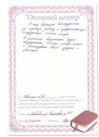 Ивонина Л.В.